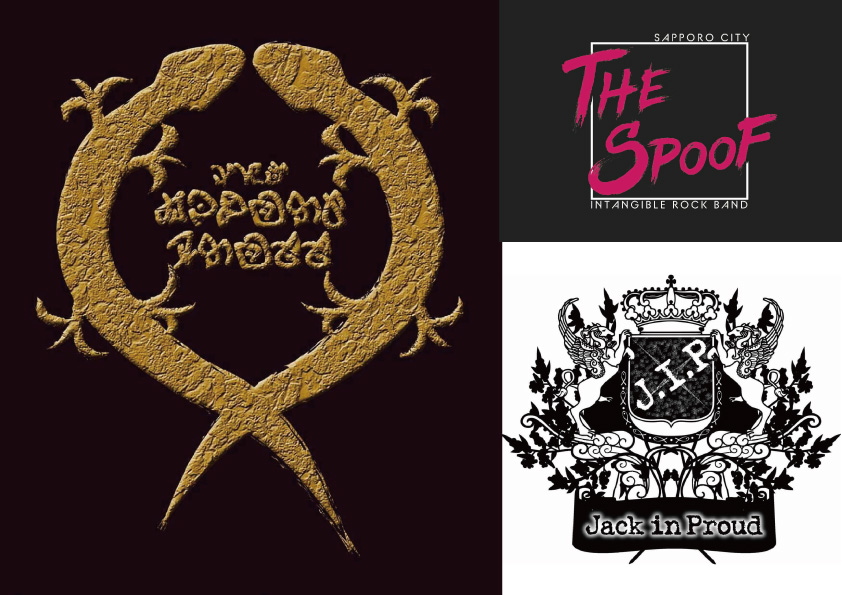 2021.10.10 THE LIZARD GRASS/THE SPOOF /Jack in Proud